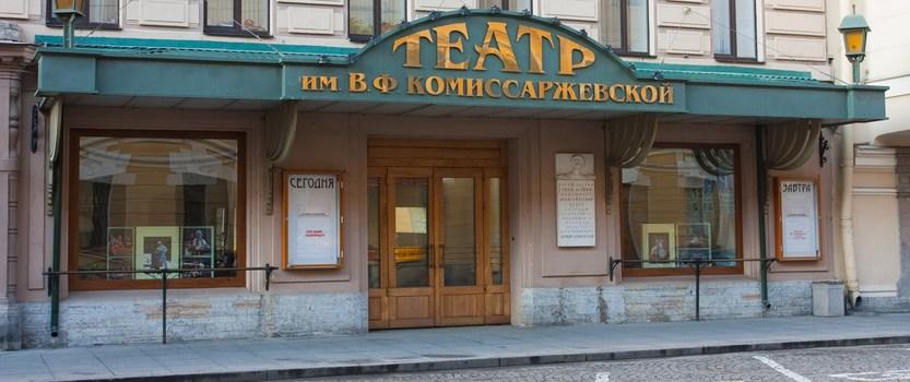Драматический театр имени Комиссаржевской