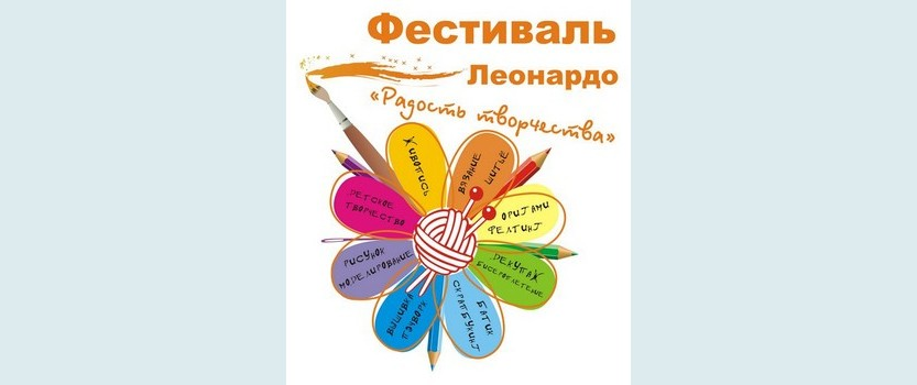 Фестиваль Радость творчества