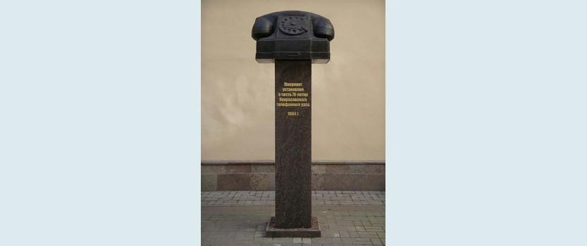 Памятник Телефонному аппарату