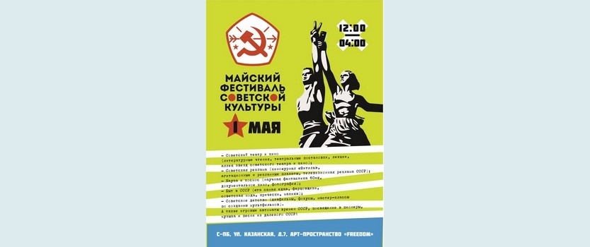 Фестиваль советской культуры