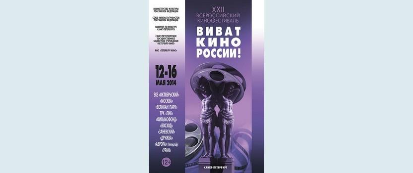 Фестиваль Виват кино