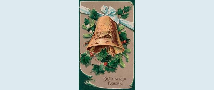Выставка старинных новогодних открыток в Питере