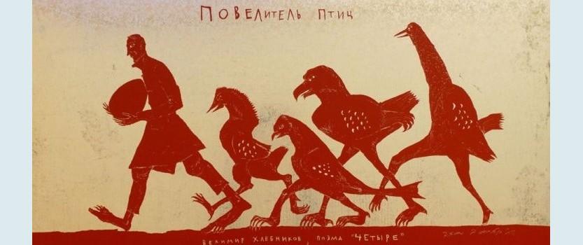 Выставка ПтиЦЫ и ЦЫфры к 130-летию Велимира Хлебникова