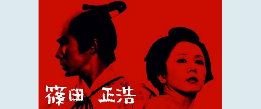 Ретроспектива фильмов японского классика Масахиро Синода