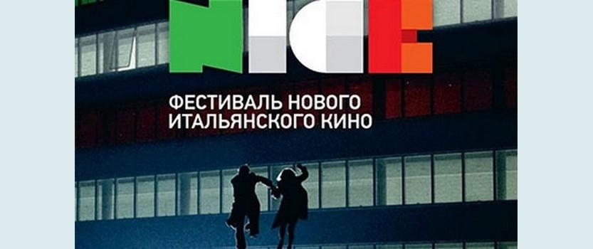 Фестиваль нового итальянского кино N.I.C.E