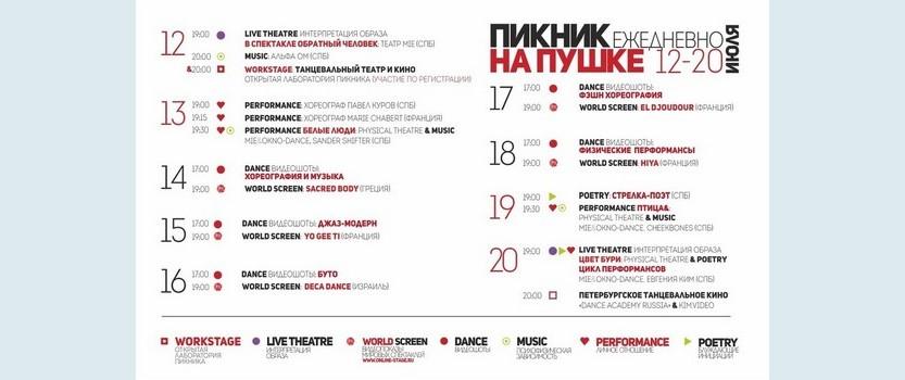 Фестиваль Пикник на Пушкинской, 10