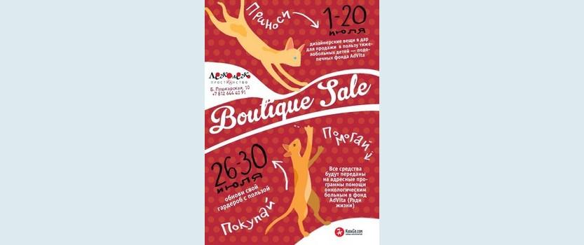 Благотворительная распродажа Boutique Sale