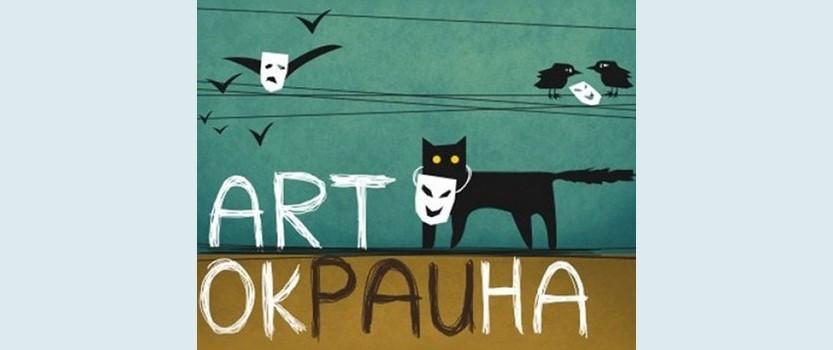 V международный фестиваль ArtОкраина