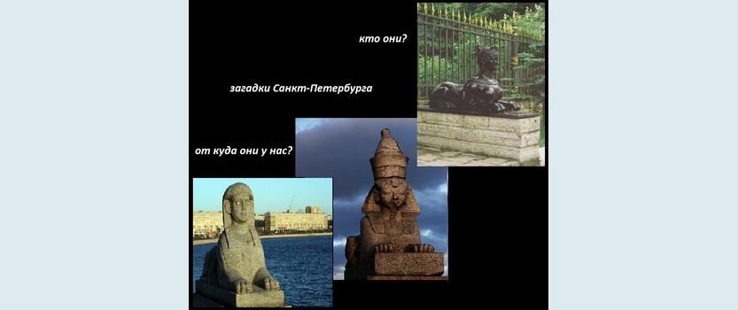 Мистический Санкт-Петербург