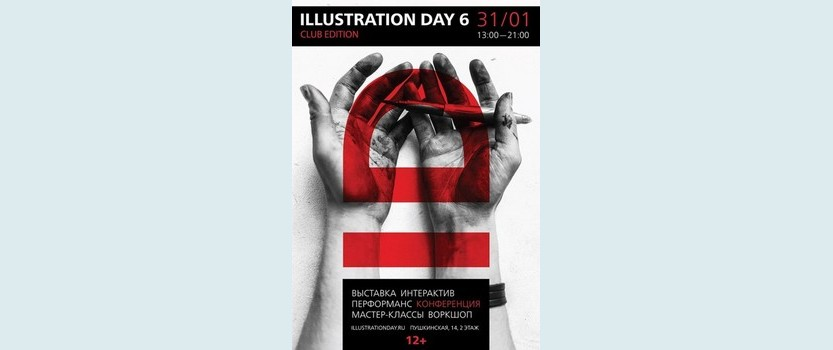 Фестиваль современной иллюстрации Illustration Day 6