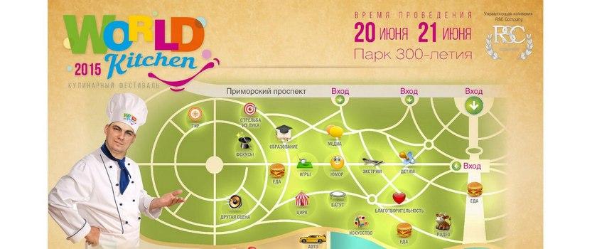 Кулинарный фестиваль World Kitchen