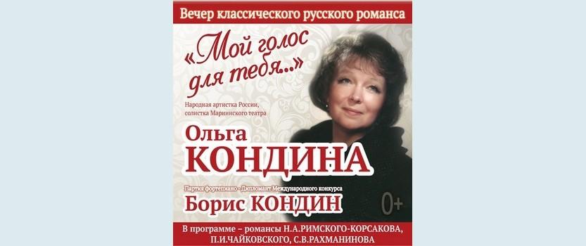 Вечер классического русского романса