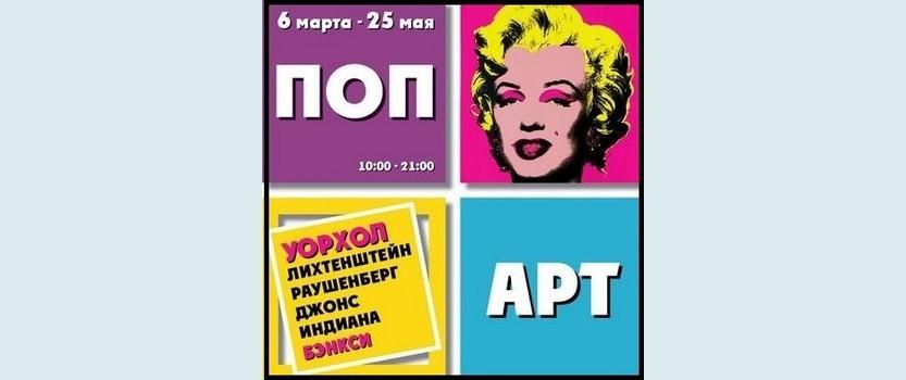 Exhibition Pop art in St. Petersburg