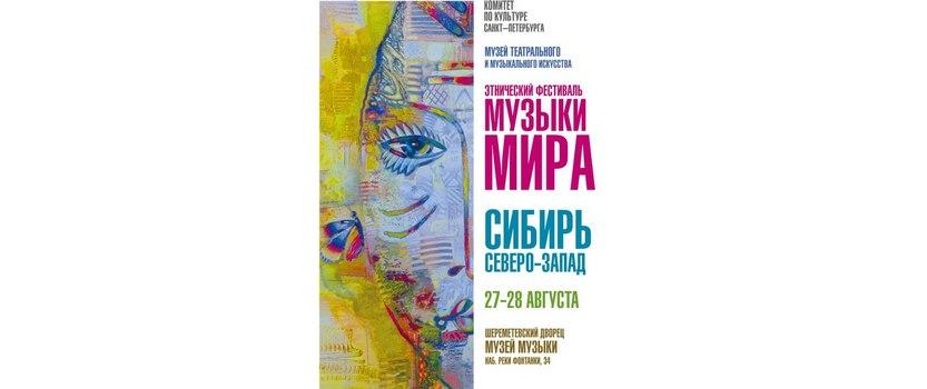 Фестиваль Музыки мира в Шереметевском дворце