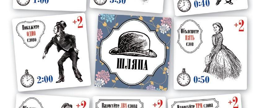 Интеллектуальная игра «Шляпа»