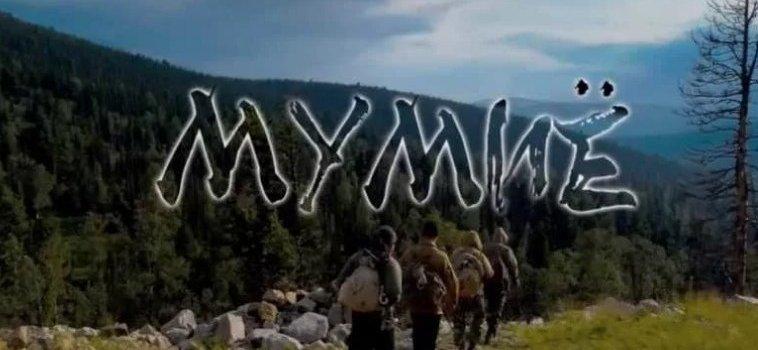 (RU) Показ фильма «Мумиё»