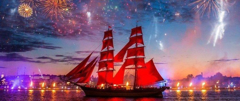 Праздник «Алые паруса — 2019»